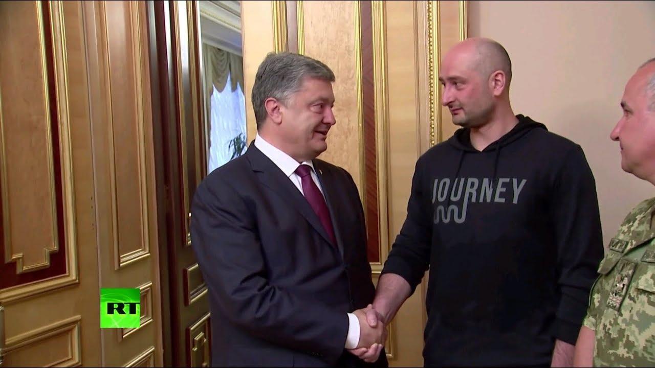 Как западные журналисты отреагировали на инсценировку смерти Бабченко