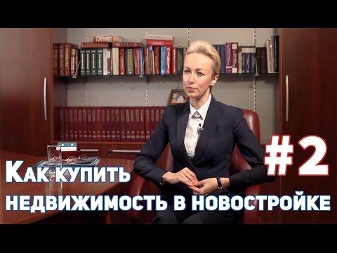 купить квартиру в новостройке недвижимость в москве