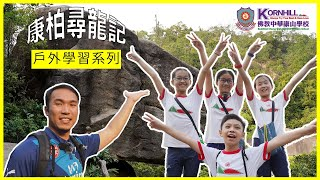 Publication Date: 2021-05-02 | Video Title: 佛教中華康山學校_戶外學習系列-康柏尋龍記