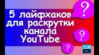 5 ЛАЙФХАКОВ с комментариями для раскрутки канала на YouTube | Сергей Войтюк