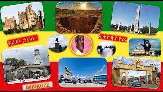 Frew Hailu - Ethiopia Hagere ኢትዮጵያ ሃገሬ (Amharic)