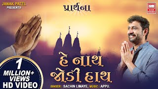 He Nath Jodi Hath I Gujarati Prarthana I Devotional Songs I Sachin Limaye I Soor Mandir