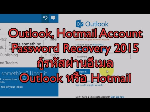 Email Account Password Recovery (Outlook, Hotmail) 2015 - กู้รหัสผ่านอีเมล Outlook หรือ Hotmail