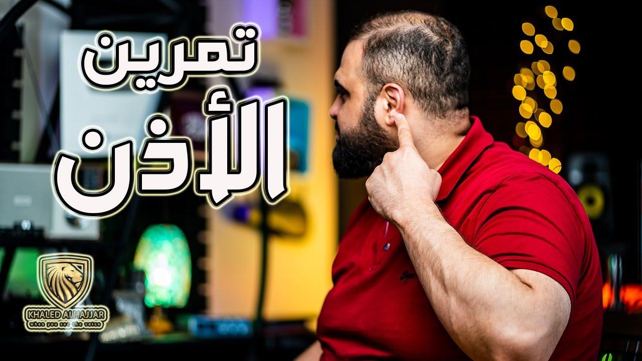 تمرين الأذن للتعليق الصوتي | سلسلة تمارين التعليق الصوتي | مع خالد النجار ?