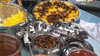 تحميل فيديو الضحى | المطبخ الكويتي بكوادر سعودية