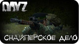 DayZ Standalone - Снайперское дело(Приятного просмотра! ▻Группа ВКонтакте - http://vk.com/weddstone_publiс ▻Мой канал - https://www.youtube.com/user/weddst ▻Помощь в разви..., 2014-08-11T07:02:41.000Z)