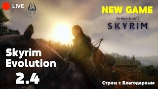 Амнезия. Skyrim Evolution 2.4. Новая игра.