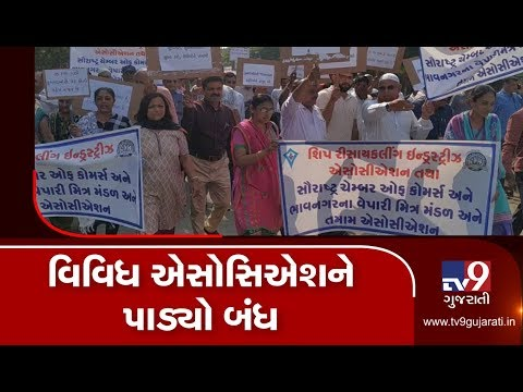 Bhavnagar: Diamond association among various others took out rally over attack on industrialists