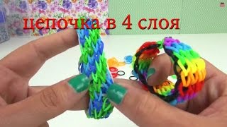 Браслет из резинок без станка цепочка в 4 слоя Rainbow Loom bracelet with two forks | русский(, 2014-11-30T08:00:05.000Z)