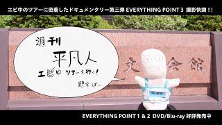 週刊平凡人 エビ中ツアーを行く!#7(札幌編)