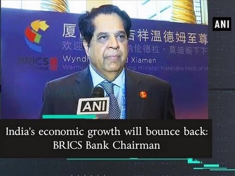 India's economic growth will bounce back: BRICS Bank Chairman - ANI News
