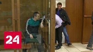 Обвиняемый во взятке сотрудник СК Денис Никандров останется под стражей - Россия 24