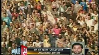 اللاعب محمود فتح الله يكشف تفاصيل انتقاله لـ