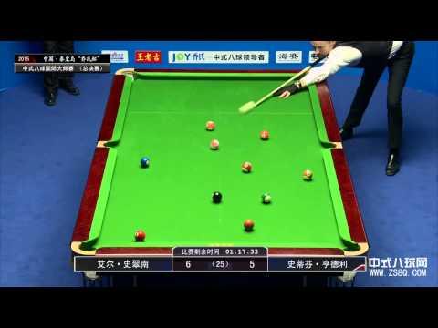 Earl Strickland vs Stephen Hendry   2015 World Chinese 8 Ball Masters   第三屆 中式八球國際大師賽