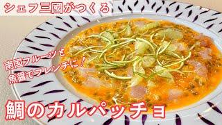 #351『鯛のカルパッチョ』南国フルーツのソースで楽しむ! シェフ三國の簡単レシピ