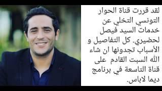 Faycel Lahdhiri yotrad men 9anet elhiwar etounsi/أسباب طرد فيصل الحضيري من قناة الحوار التونسي