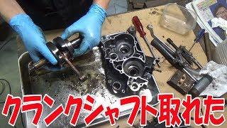 初歩のバイクレストア RZ50直すぜ③エンジンを全バラする