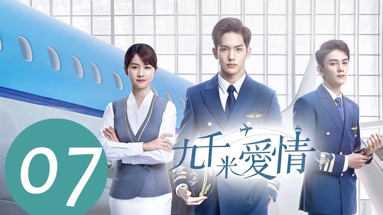 ENG SUB《Nine Kilometers of Love》EP07——Starring: Riley Wang, Li Ting Ting,  Xia Zhi Guang
