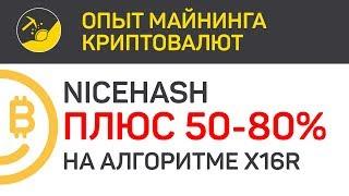 Плюс 50 - 80% в Nicehash на алгоритме X16R   Выпуск 62   Опыт майнинга криптовалют