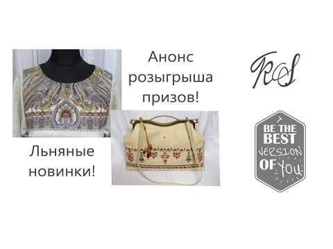 Платья - Империя Льна. Держава русского стиля и красоты.