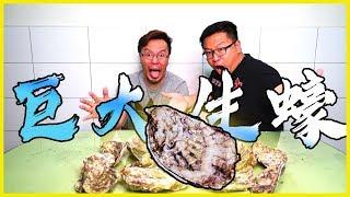 【不得不哥】巨大生蠔料理 ft.平民百姓