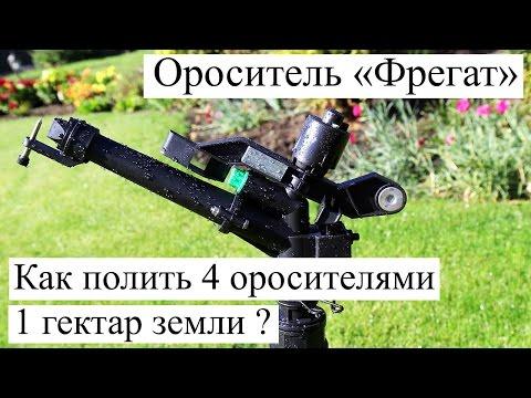 видео: Ороситель