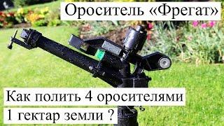 видео Разбрызгиватели для полива огорода: импульсные