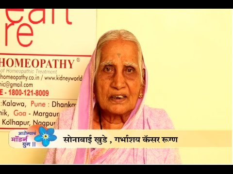 Modern Homeopathy Cervical Cancer Curative Treatment : Patient Sonabai Khude