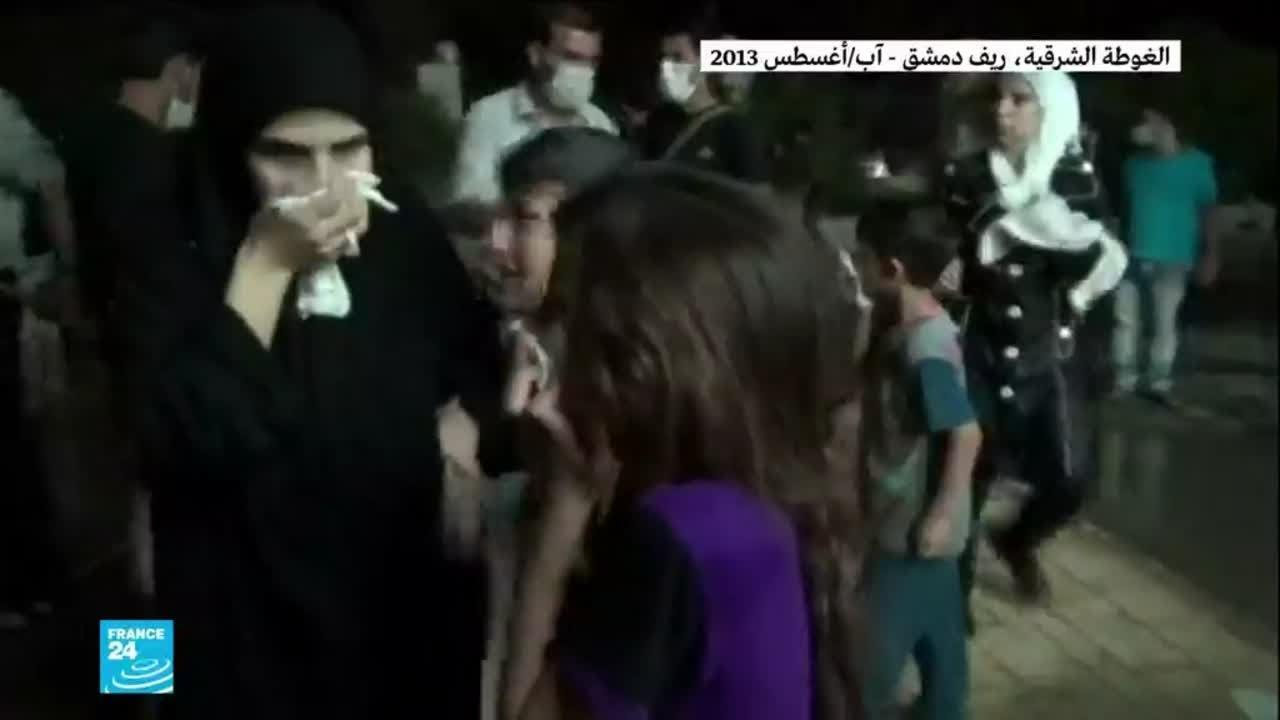 فرنسا: إيداع شكوى لدى محكمة باريس حول الهجمات الكيميائية المنسوبة للنظام في سوريا  - نشر قبل 1 ساعة