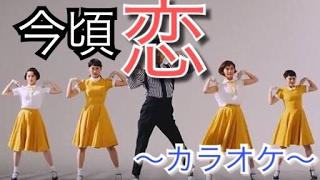 【カラオケ】恋ダンスで流行った歌『恋』