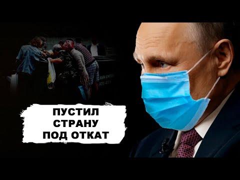 Новое обращение Путина. Вся суть. Позорище
