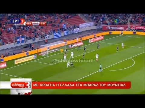 Με Κροατία η Ελλάδα στα μπαράζ του Μουντιάλ.