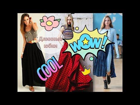 Модные длинные юбки весна-лето 2020 #StayHome And Relax #WithMe