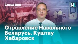Отравление Навального. Беларусь. Куштау. Хабаровск