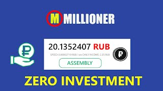 Millioner.top - Mining Without Investment | New Free Ruble Earning Site 2020 - Free Signup Bonus