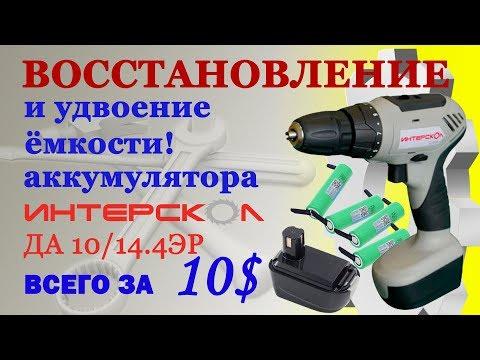 Замена аккумулятора шуруповёрта Интерскол ДА 10/14.4ЭР