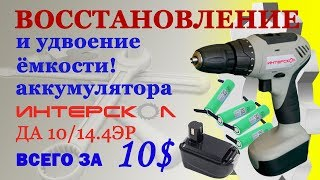 Batareya zaxira screwdriver Interskol HA 10/14.4 AR