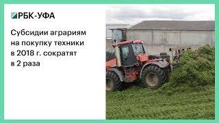 видео Аграрии смогут получить новые субсидии