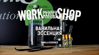 ZooM's Workshop - Ванильная эссенция