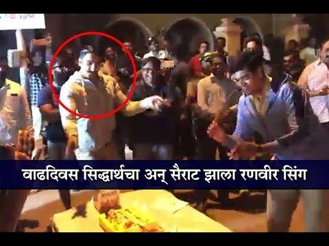 Ranveer Singh, Rohit Shetty celebrated Siddharth Jadhav birthday on the set of Simmba