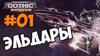 Battlefleet Gothic: Armada empire Eldar прохождение и обзор игры часть 01 - Эльдары-Корсары