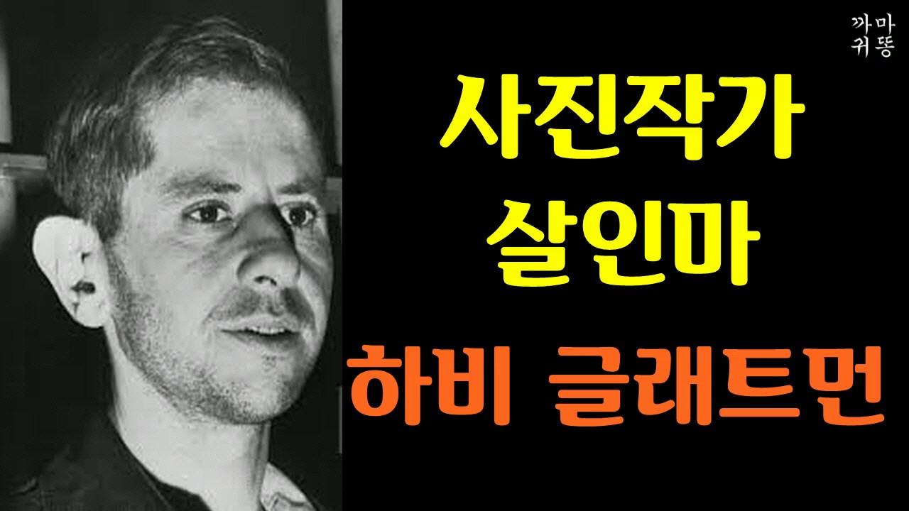 사진작가 살인사건 하비 글래트먼 | 연쇄살인마 연쇄살인사건