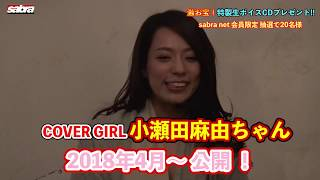 映画・CMにも出演し、女優としても大活躍中の小瀬田真由ちゃんが4月のカ...