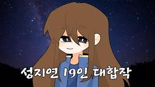 수이웃&수이플 성지연 19인 대합작