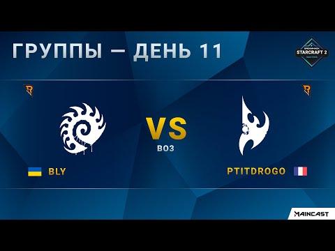 [2020 DH Fall] Bly (Z) vs. PtitDrogo (P) | Групповой этап | EU Challenger