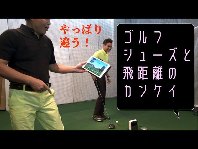 アディダスゴルフの新しいシューズはこんなに凄い!【コードカオスのテクノロジーがわかる!②】
