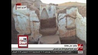 فيديو.. الآثار تكشف تفاصيل العثور على مقبرتين بمنطقة بئر الشغالة