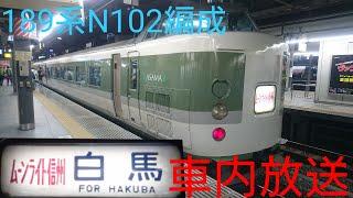 189系ムーンライト信州81号 車内放送 新宿発車直後 鉄道唱歌