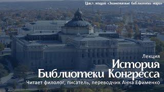 Лекция «История Библиотеки Конгресса»