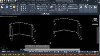 Видеоурок по AutoCAD 2020: 3D команда политело